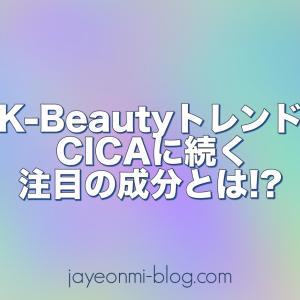 【特集】シカに続くトレンド成分!K-Beautyは、今マイクロバイオームが熱い☆