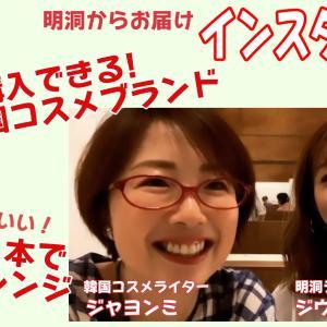 【インスタLive】明洞から♪日本で買える最新の韓国コスメブランドと、輪ゴム1本でできる簡単ヘアアレンジ☆