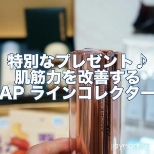 【AP】訪販でお買い物♪肌筋肉をアップ、アモーレパシフィックのラインエイジングコレクター☆