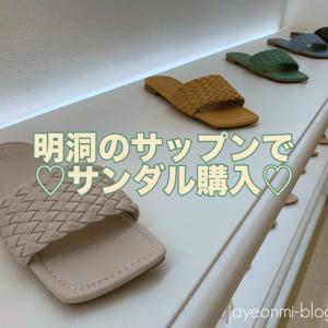 【sappun】可愛い!安い!履きやすい!海外発送もOKな靴屋さん、サップン明洞店☆