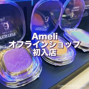 【Ameli】海外発送もOK!メイクブランドAmeli初のオフライン店でお買い物♪