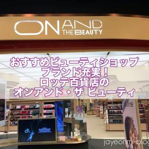 【ON AND THE BEAUTY】圧倒のブランド数!ロッテ蚕室のオン・アンド・ザ・ビューティ☆