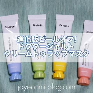 【Dr.Jart+】進化したピールオフマスク!ドクタージャルトのクリームトゥラップマスク☆