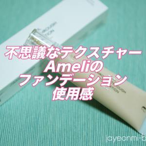 【Ameli】気になっていたアメリのファンデーション☆
