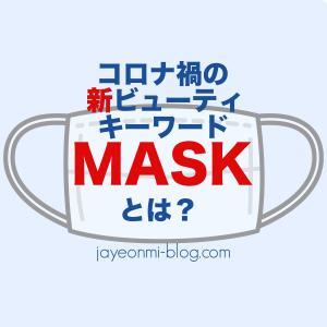 【ビューティトレンド】コロナ禍で浮上した新しいビューティ・キーワードM.A.S.K☆