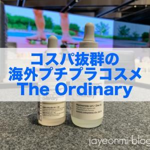 【海外コスメ】韓国でも人気♪カナダ発のビーガンコスメブランド、ジ オーディナリー☆