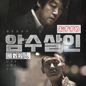 【韓国映画】チュジフンのサイコパス演技が鳥肌もの♪暗数殺人☆