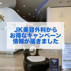 【美容外科】明日から9月♪JW美容外科からお得なお知らせ☆