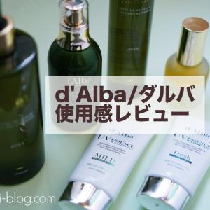 【d'Alba】ダルバの新製品♪ダブルレイヤーセラム、日焼け止め、毛穴ケアの使用感☆