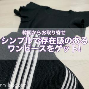 【韓国ファッション】グレイスオリエンタル♪シンプルで華やかなワンピをゲット〜!☆