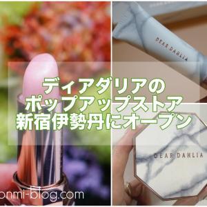 【DEARDAHLIA】ディアダリアのポップアップストアが新宿伊勢丹にオープン!