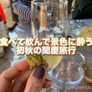 【韓国地方旅行】初秋の慶北♪食べて飲んで、景色に酔う聞慶旅行☆