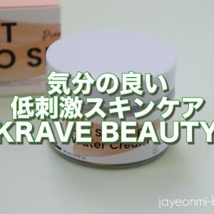 【KRAVE BEAUTY】気分の良いナチュラルで低刺激なスキンケア♪クレイブビューティー☆