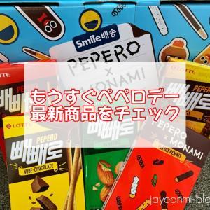 【韓国のお菓子】もうすぐペペロデー♪最新商品をチェック☆