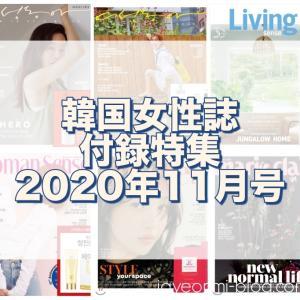 韓国女性誌】韓国女性誌2020年11月号、コスメ中心の付録をまとめました☆