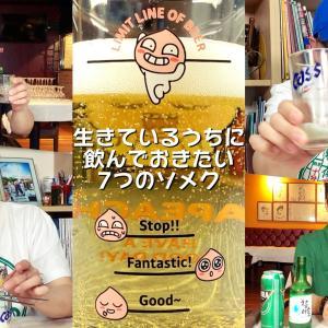 【YouTube】生きているうちに飲んでおきたい7つのソメクとは!?