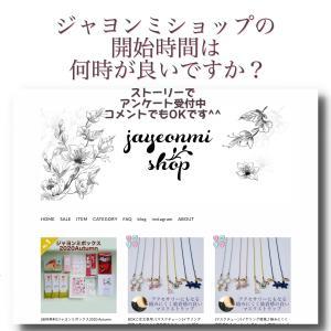 【ジャヨンミショップ】もうすぐ開店♪ショップ開始の時間について☆
