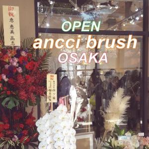 【ancci brush】アンシブラシが大阪にオープン❣️