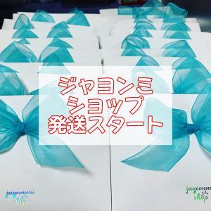 【日々の話】ジャヨンミショップ、発送作業スタート!