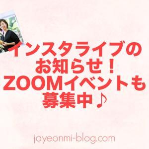 【お知らせ】インスタライブやります!ZOOMイベントも引き続き募集中☆