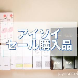 【ISOI】年末セール♪アイソイ購入品☆