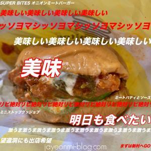 【Super Bites】新村にOPEN♪ミニストップのファーストフード店、スーパーバイツが美味しすぎる!
