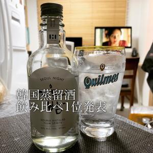 【YouTube】韓国蒸留酒、いよいよ第一位の発表です!