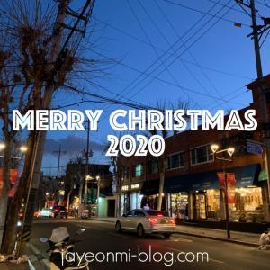 【日々の話】イブの梨泰院♪メリークリスマス!