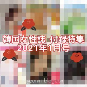 【韓国女性誌】韓国女性誌2021年1月号、コスメ中心の付録をまとめました☆