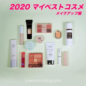 【ベストコスメ】発表♪マイベストコスメ2020 メイクアップ編