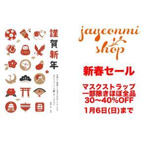 【ジャヨンミショップ】6日まで!新製品入荷と新春セールのお知らせ☆