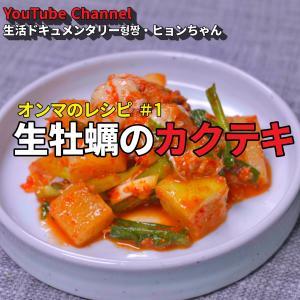 【YouTube】シオモニのレシピ♪冬の定番、生牡蠣のカクテキの作り方☆