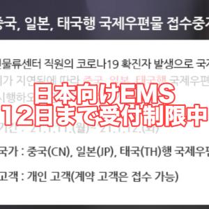 【ジャヨンミショップ】韓国から日本向けの貨物、12日まで一時受け受け制限中&新製品入荷☆