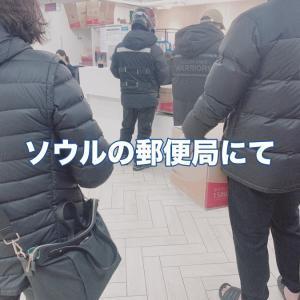 【日々の話】ソウルの郵便局にて☆