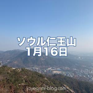 【ソウル☆山】コロナ防疫レベル2.5でのトレッキング♪氷点下の仁王山☆