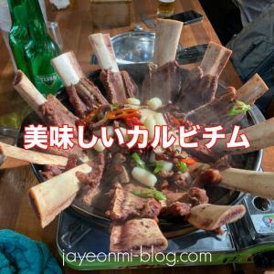 【韓食】ビジュアルも味も抜群♪美味しいカルビチムのお店☆