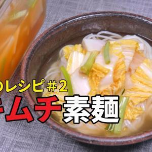 【YouTube】さっぱり味、シャキシャキ♪オモニ印の大根と白菜の水キムチ☆