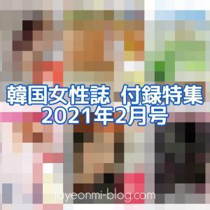 【韓国女性誌】韓国女性誌2021年2月号、コスメ中心の付録をまとめました☆