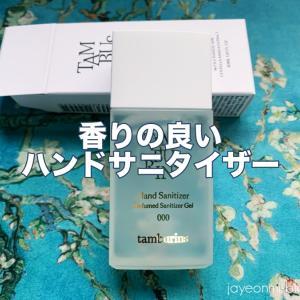 【tamburins】売り切れ続出♪香りの良いタンバリンズのハンドサニタイザー☆