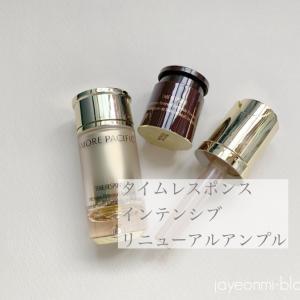 【アモーレパシフィック】1週間分で16,000円、アモーレパシフィックの最高級美容液☆