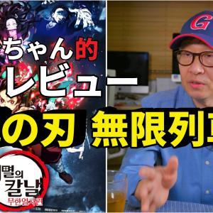 【YouTube】鬼滅の刃〜無限列車編を観てきた!