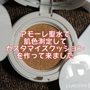 【アモーレ聖水】肌色測定&カスタマイズファンデを作ってきました!