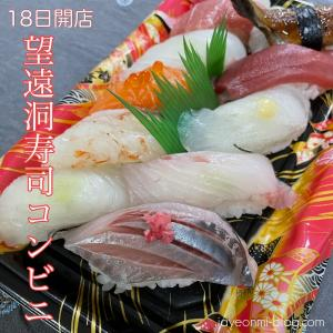 【韓食】恋しい味を求めて♪望遠洞にオープンしたばかりの、寿司コンビニ☆