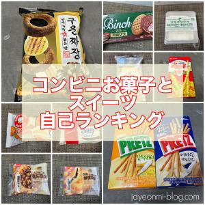 【韓国スイーツ】韓国のコンビニお菓子&スイーツ♪普段買わないものを一気に味見してランク付☆