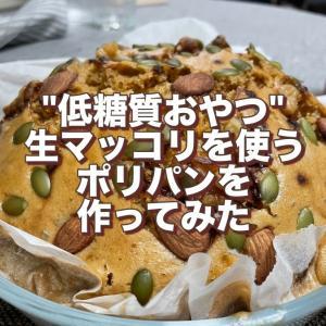 【韓食】生マッコリで発酵♪低糖質おやつ、キムソヒョン院長レシピのポリ(麦)パンを作ってみました☆