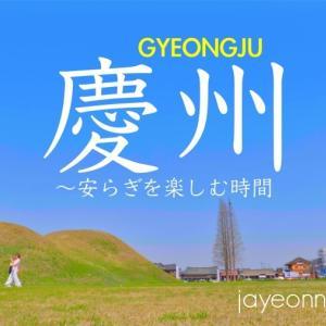 【YouTube】春の慶州!城東市場の韓食バイキングへ☆