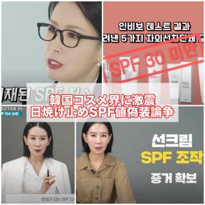 【日焼け止め】韓国コスメの日焼け止め、SPF値の偽装?韓国コスメ界に激震