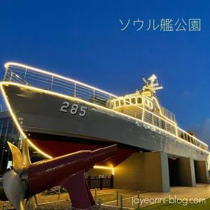 【日々の話】いくつかのお知らせ&今日の漢江公園☆