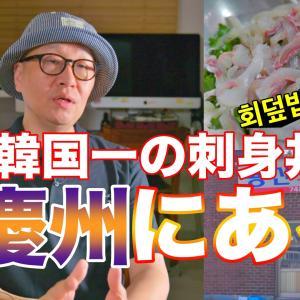【韓国地方旅行】え…、こんな場所のお店が?慶州の隠れた名店☆