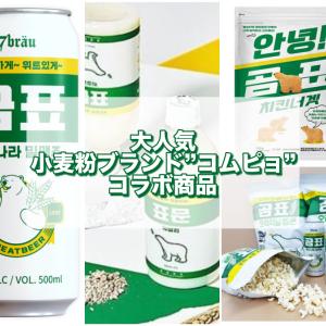 【コラボ商品】小麦粉より売れている?大人気、コムピョのコラボ商品☆